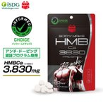 HMB サプリ 国産 魔裟斗 BMS HMBCa 3830 プロスペック リメイク 360粒  筋トレ プロテイン ロイシン サプリメント トレーニング スポーツ ダイエット