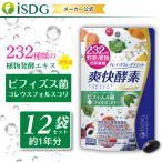 酵素 サプリ サプリメント 爽快酵素 120粒 30日分 12袋 ダイエット 美容 野菜 果物 ビフィズス菌