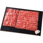 山形牛 すき焼き&しゃぶしゃぶ&焼肉用肩ロースセット(1.2kg)