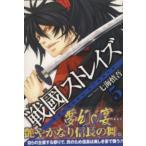戦國ストレイズ 5巻/七海 慎吾/スクウェア・エニックス
