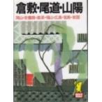 たびんぐ 15 倉敷・尾道・山陽//山と渓谷社