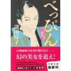 べっぴん あくじゃれ瓢六捕物帖/諸田玲子/文春文庫