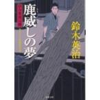 鹿威しの夢/鈴木英治/双葉文庫