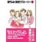 東京ラブストーリー 1巻/柴門ふみ/小学館文庫