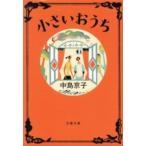 小さいおうち/中島京子/文春文庫