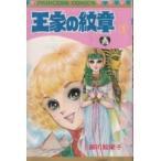 【プリンセス】 王家の紋章 1巻/細川知栄子/秋田書店