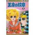 【プリンセス】 王家の紋章 2巻/細川知栄子/秋田書店