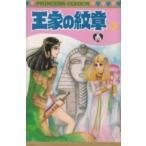 【プリンセス】 王家の紋章 3巻/細川知栄子/秋田書店