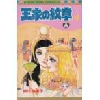 【プリンセス】 王家の紋章 4巻/細川知栄子/秋田書店