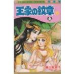 【プリンセス】 王家の紋章 5巻/細川知栄子/秋田書店
