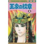 【プリンセス】 王家の紋章 14巻/細川知栄子/秋田書店