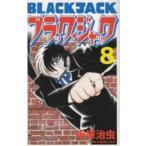 【チャンピオン】 ブラック・ジャック 8巻/手塚治虫/秋田書店