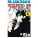 【チャンピオン】 ブラック・ジャック 13巻/手塚治虫/秋田書店