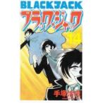 【チャンピオン】 ブラック・ジャック 14巻/手塚治虫/秋田書店