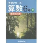 予習シリーズ 算数 6年 下巻/難関校対策/四谷大塚
