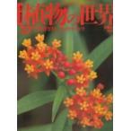 週刊朝日百科 植物の世界 27/ガガイモ キョウチクトウ/朝日新聞社