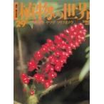 週刊朝日百科 植物の世界 29/タラノキ ヤツデ ツリフネソウ/朝日新聞社