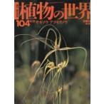 週刊朝日百科 植物の世界 104/サギソウ アツモリソウ/朝日新聞社