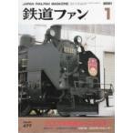 鉄道ファン 2001年1月号/2001年鉄道なんでも日本一/交友社