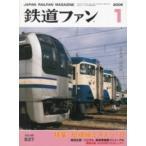 鉄道ファン 2006年1月号/短絡線ミステリー8/交友社