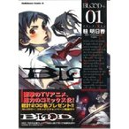 BLOODプラス 1巻/桂明日香 ProductionI.GAniplex/角川書店