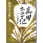 真田太平記(11)大阪夏の陣/池波正太郎/新潮社
