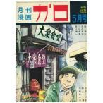 ガロ 1972年5月号/長井勝一/青林堂