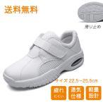 ナースシューズ レディースシューズ 安全靴 看護師 介護士 婦人靴 疲れにくい 白 ホワイト 大きいサイズ 超軽量 厚底シューズ