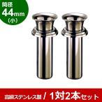 お墓用花立 高級ステンレス製 筒径:44mm(小) 中入れ式ツバ付 1対2本セット {W-44(小)}