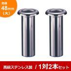 高級ステンレス お墓用花立 筒径:48mm(大) 中入れ式ツバなし 1対2本セット [S-48(大)]