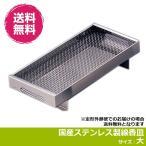 お墓 線香皿 香炉皿 サイズ:大 高級ステンレス製 日本製 (定形外郵便) (線香皿(大))