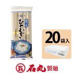讃岐ひやむぎ400g 4人前 20袋 冷麦 乾麺 贈り物 自宅 香川 石丸製麺公式