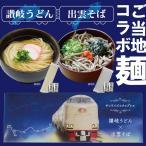 讃岐うどん×出雲そばコラボヌードル EXP-1 4人前 サンライズエクスプレス お土産 自宅 香川県 石丸製麺公式