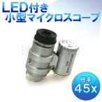 LED付き小型マイクロスコープ 45倍