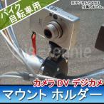 バイク 自転車用 カメラ DV デジカメ マウント ホルダー