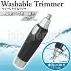 水洗いOKの鼻毛カッター ウォッシャブル トリマー
