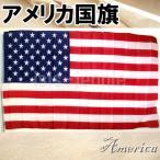 (メール便送料無料)アメリカ国旗 約146×90cm National Flag