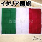 (送料無料)イタリア 国旗 約150×92cm National Flag