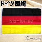 (メール便送料無料)ドイツ国旗 約136×90cm National Flag