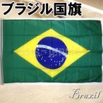 (メール便送料無料)ブラジル国旗 約150×90cm National Flag