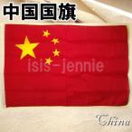 (メール便送料無料)中国国旗 約140×93cm National Flag