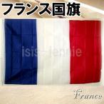 (メール便送料無料)フランス国旗 約149×91cm National Flag