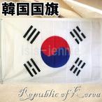 韓国 国旗 約151×92cm National Flag