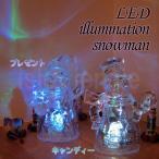 LED イルミネーション ライト スノーマン クリスマスに 全2種