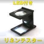 Yahoo!アイシスジェニー(送料無料)便利 倍率6倍 LEDライト付きリネンテスター/デスクルーペ