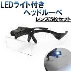 LEDライト付きヘッドルーペ レンズ5枚セット