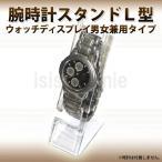 腕時計スタンドL型 ウォッチディスプレイ 男女兼用タイプ