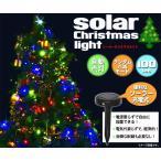 ソーラー イルミネーション クリスマスライト 100灯 電源要らずで使える