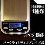 (送料無料)デジタルポケットスケール/精密秤0.01g単位 PCS機能付デジタル計量器