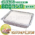 (送料無料)(4個セット)インスタント バーベキューコンロ BBQセット グリル (スタンド付コンロ・炭・着火剤・網) 本格的な炭火 燃焼1時間 使い捨て